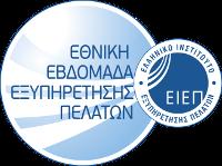 Ελληνικό Iνστιτούτο Εξυπηρέτησης Πελατών (ΕΙΕΠ)